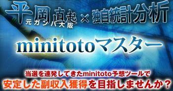 minitoto1.jpg